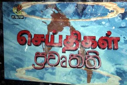 tamil_ltte_media4.png