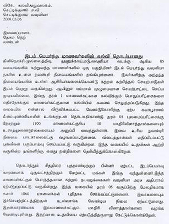 Letter_01_Mehanathan_06May09
