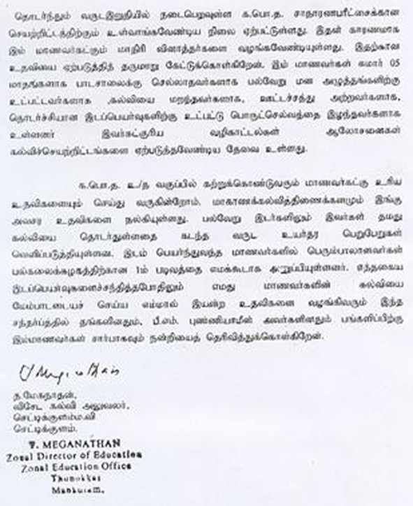 Letter_02_Mehanathan_06May09