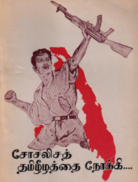 Tamil_Eelam_Arms_Strugle