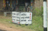 Jaffna_Sign