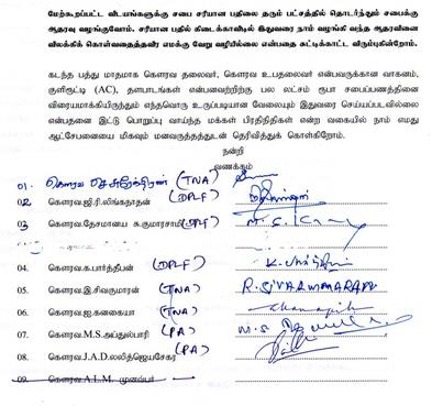 Vavuniya_UC_Members_Signatures