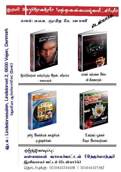 Book_Launch_Denmark10Oct10