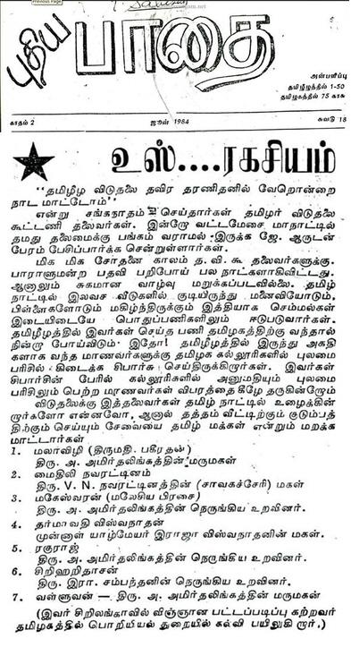 Puthiyapathai_June1984